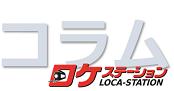 コラム・ロケステーション